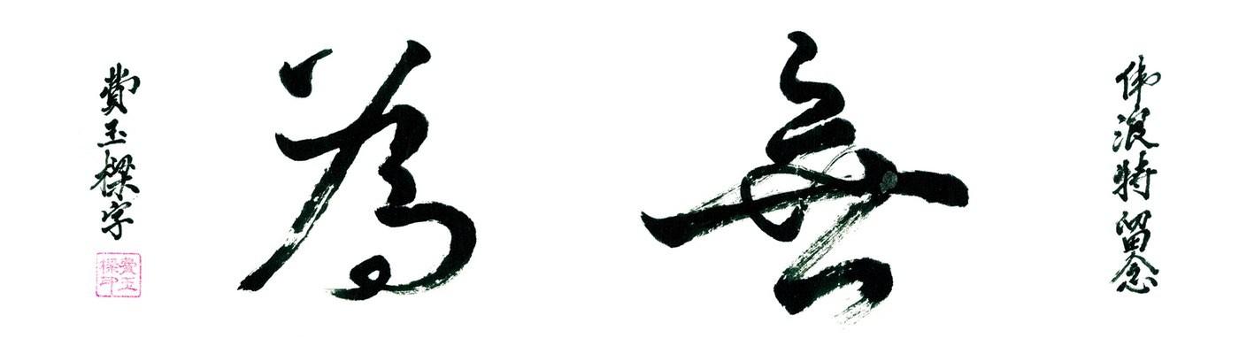 Tai-Chi school WuWei